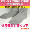 Outside the anti mother toe protection sock grey Corporation Pearl star