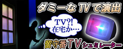 防犯に最適!留守番TVシュミレーター