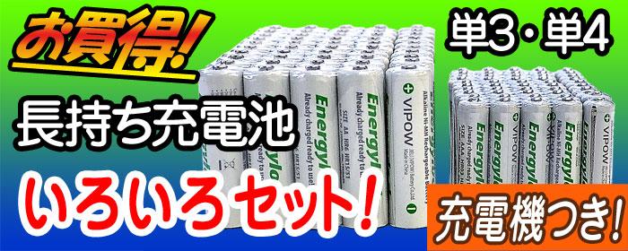 超お買得!大容量充電式ニッケル水素電池いろいろセット!充電機付きで激安特価でご奉仕!