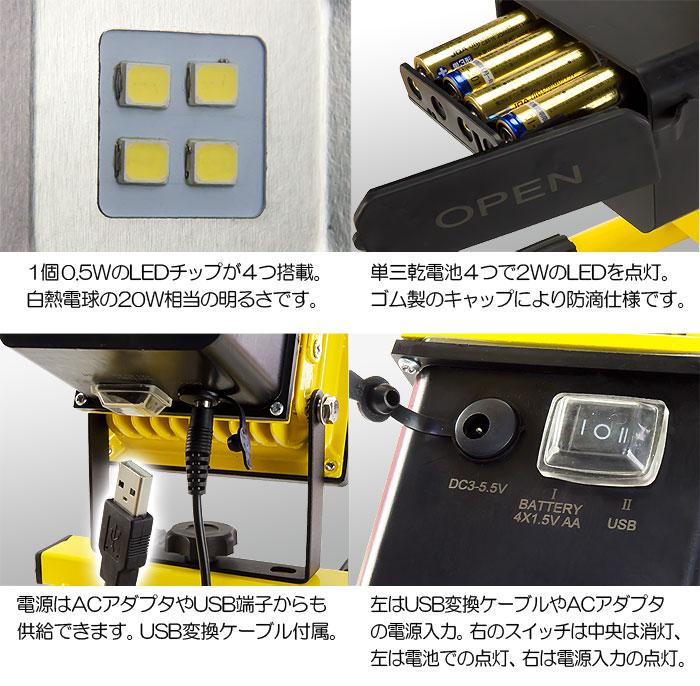 乾電池式LED投光器【LEDサーチライト2W】