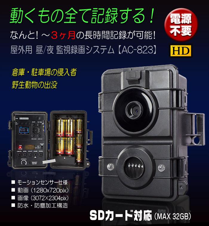 屋外用監視録画システム【AC-823】HD