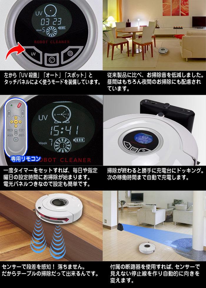 勝手にお掃除!勝手に充電!全自動お掃除ロボット【HOUSE BEAT 2】