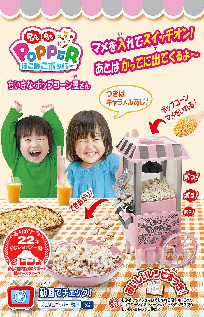 小さなポップコーン屋さん【ぽこぽこポッパー】