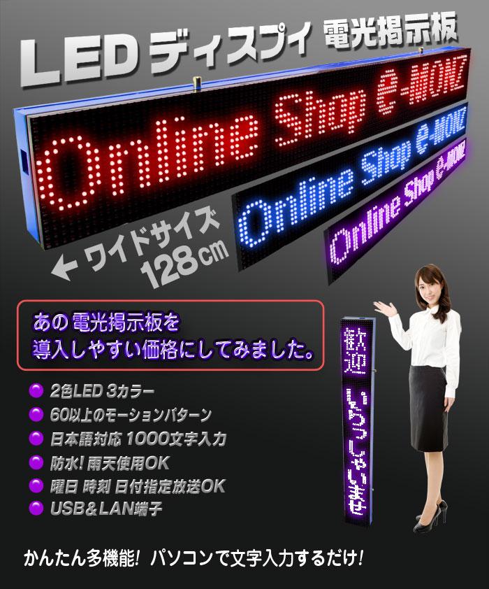 あの電光掲示板が安い!【LEDディスプレイ3カラー】128cm