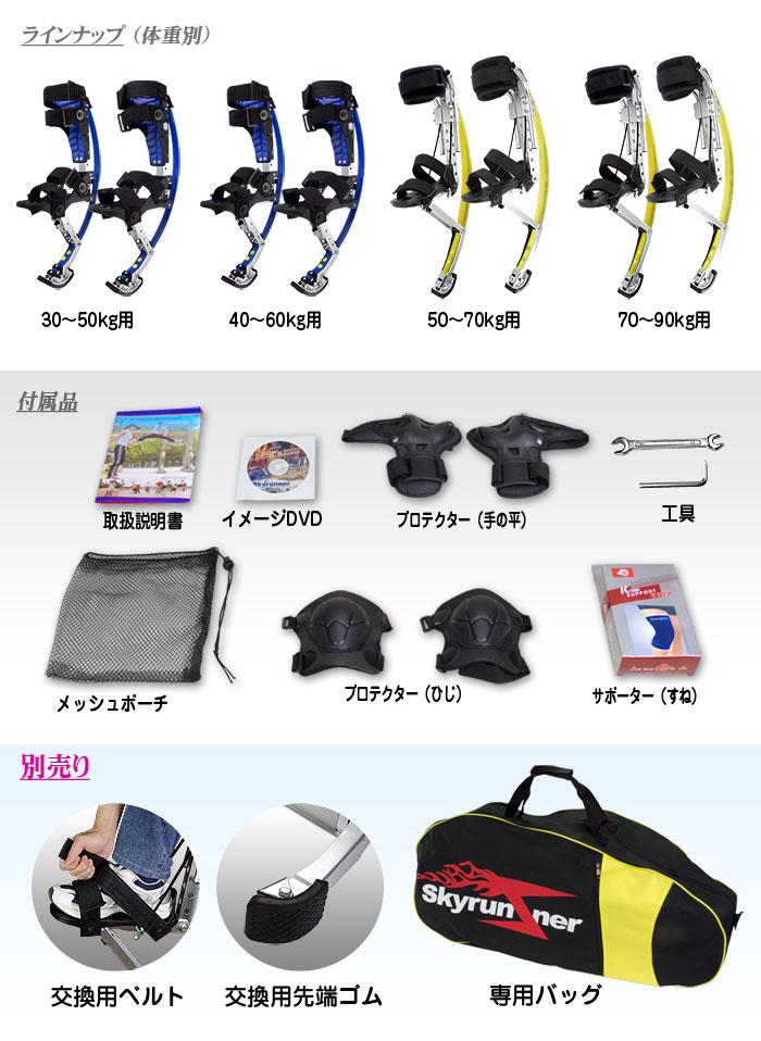 ジャンピングシューズ【New Sky Runner】70~90kg