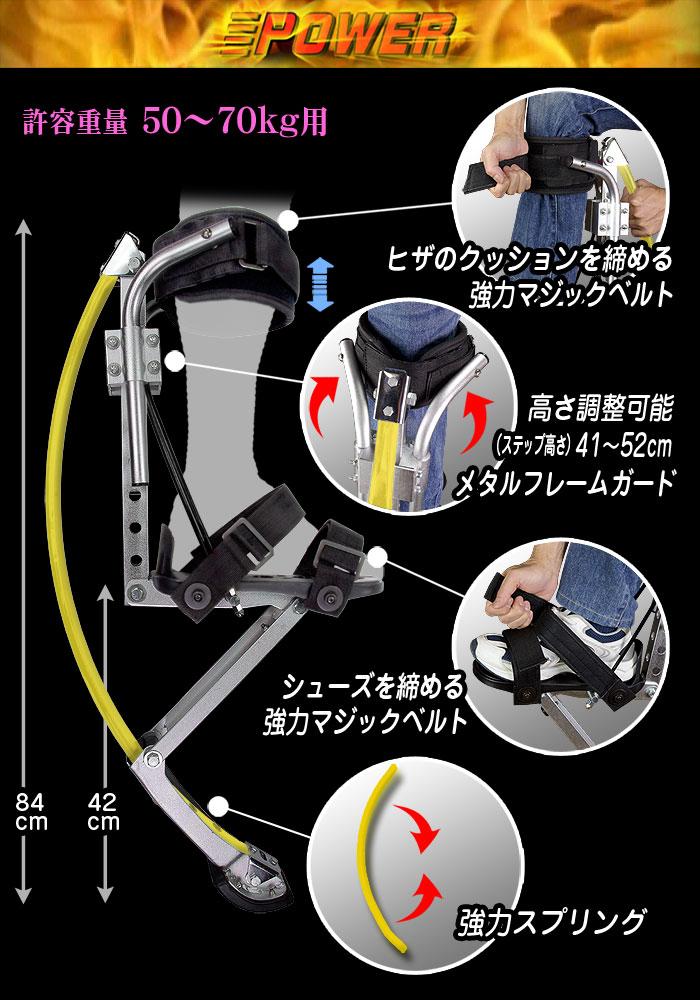 ジャンピングシューズ【New Sky Runner】50〜70kg