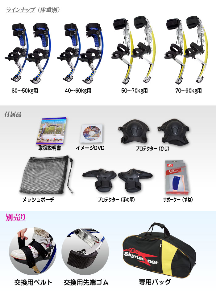 ジャンピングシューズ【New Sky Runner】40〜60kg