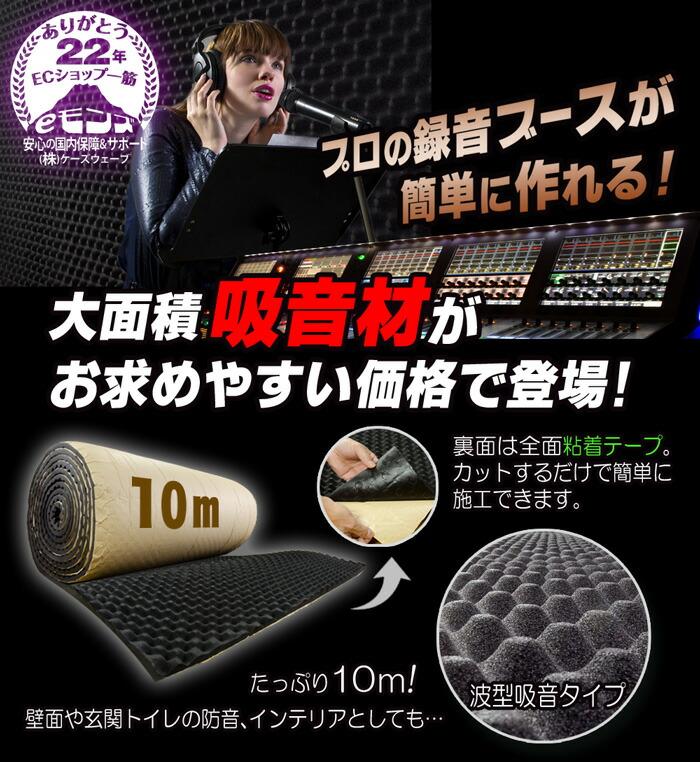 波型カットの吸音材 10mロール厚さ25mm/幅1m