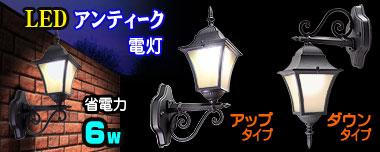 屋外仕様のLEDアンティーク電灯でオシャレな玄関に!
