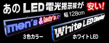 あのLED電光掲示板が安い!文字が流れるディスプレイ看板で広告効果は絶大!
