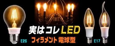 透明フィラメント型LED電球 E26とシャンデリア等の照明にも合うE17