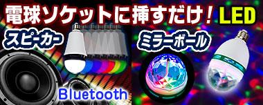 お手軽パーティーライトで電球がミラーボールやスピーカーに変身!プロジェクション電球、レーザー照明機器もあります。