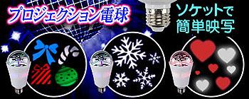 LEDプロジェクション電球ならソケットに挿すだけで簡単プロジェクション!ハートや雪の結晶模様でクリスマスの演出に最適!