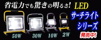 充電式LED投光器【LEDサーチライト】シリーズ乾電池タイプもあります。