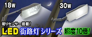 LED街路灯を省エネ低コストな町の照明に!