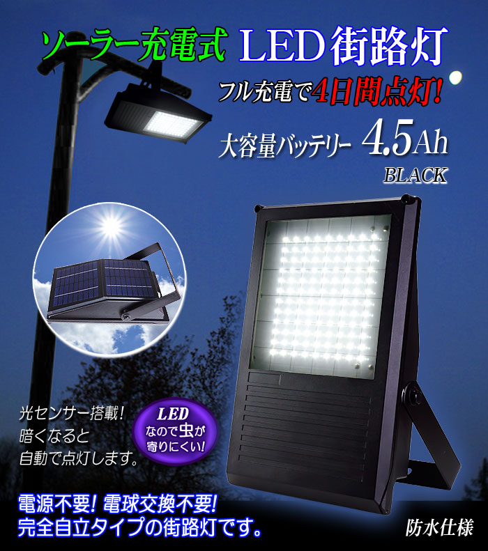 フル充電で4日間点灯! ソーラー充電式LED街路灯