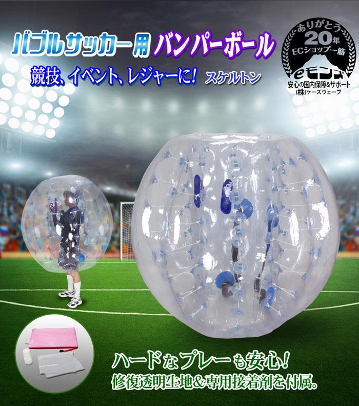 バブル サッカー【PVCバンパーボール】スケルトン