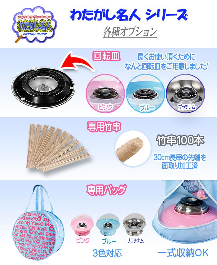 コットンキャンディーメーカー【わたがし名人】各種オプション