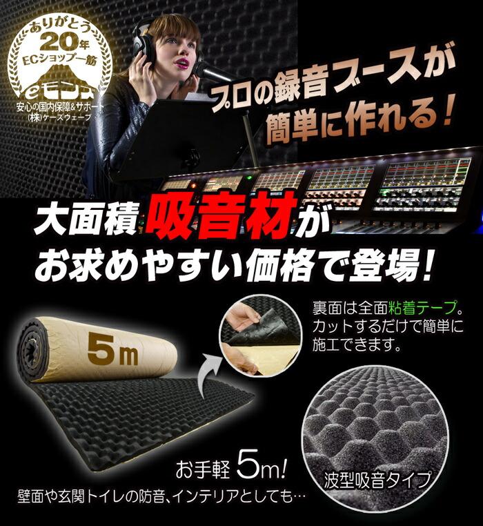 波型カットの吸音材 5mロール厚さ25mm/幅1m<