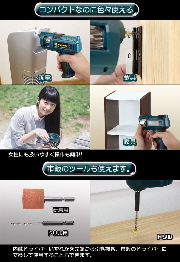 電動工具シリーズ【コードレスドライバー】使用例