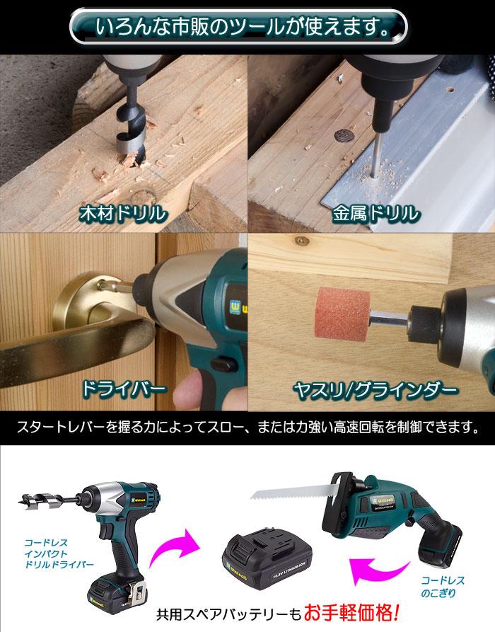 電動工具シリーズ【コードレスインパクト ドリルドライバー】使用例
