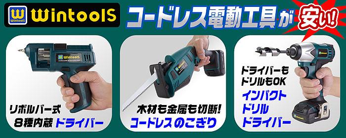 電動工具【コードレス シリーズ】