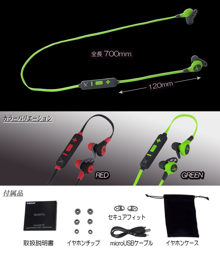 ブルートゥース対応ステレオイヤホン/マイク付き【X-WAVE】グリーン
