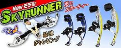 ジャンピングシューズ【スカイランナー/SkyRunner】北京やロンドンオリンピック開会式で使われた話題のスポーツ器具