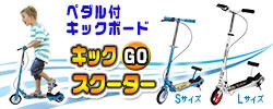 新しい動きのキックスーター【スピーダー】