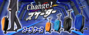 スーツケース・スクーター