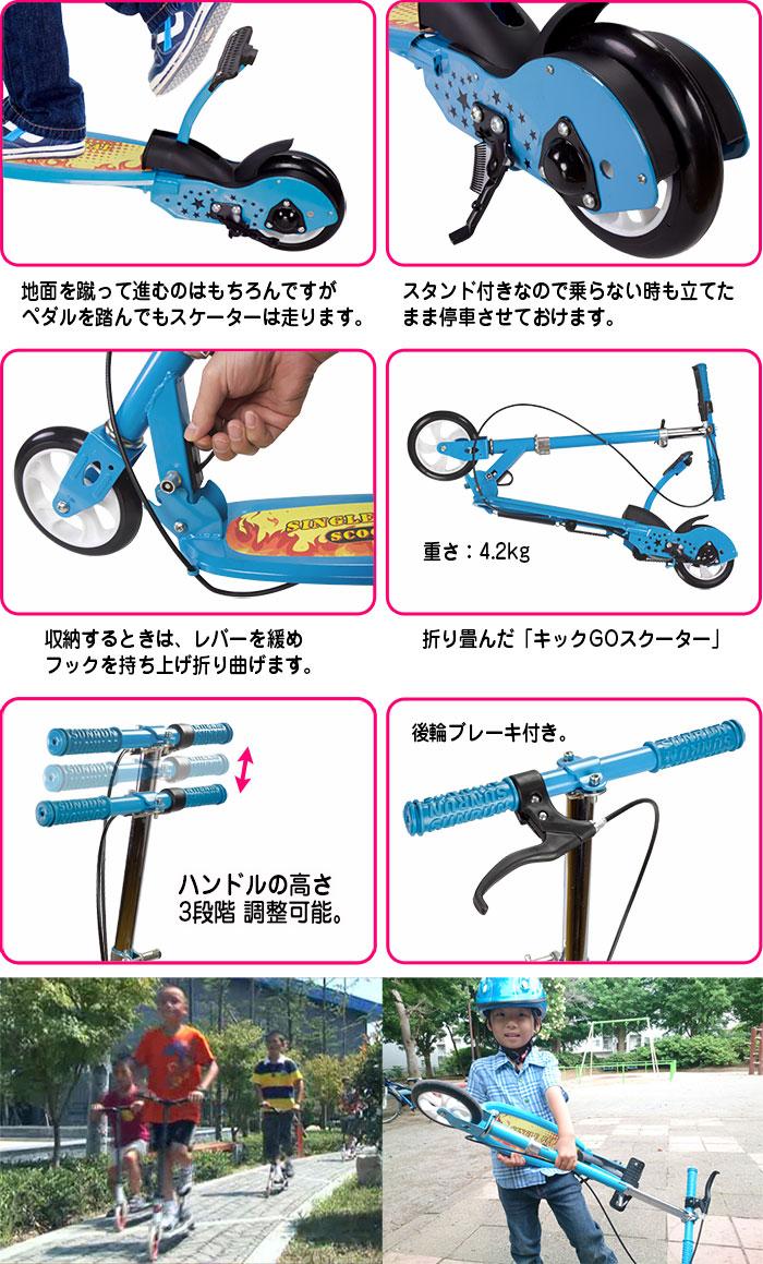 ペダル付キックボード【kick go skater】ブルー Sサイズ