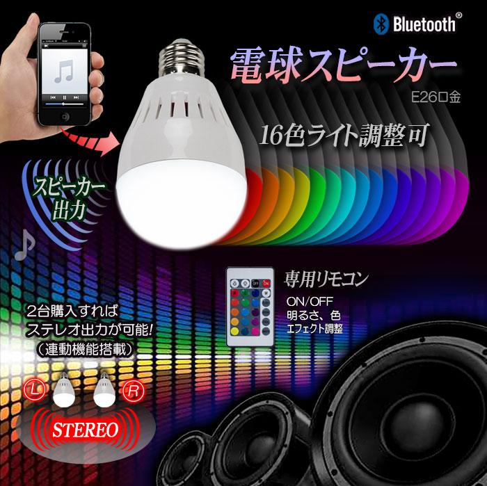Bluetooth対応【電球スピーカー16色電球】ステレオ連動機能付き2個セット