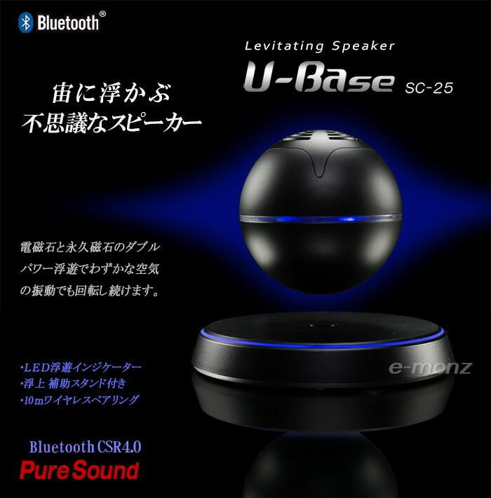 宙に浮くBluetoothスピーカー【U-Base SC-25】ブラック