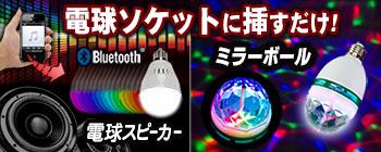【レインボーLED電球スピーカー