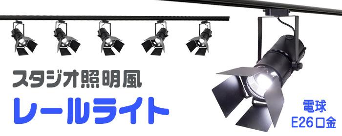 スタジオ照明風レール式スポットライト【CH9017】