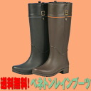Jockey boots type for women's rain boots and rubber boots Benetton B009
