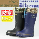 Outdoor look good! You were! Spats with Jr. winter boots ( rainboots ) Monterey 706