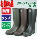"Introducing cold type in the popular field boots! ""Midsummer"" green field 100 rain boots, rain boots"