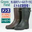 "Green field 80 rubber boots series of popular middle-length type ""Midsummer."""