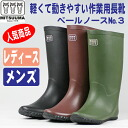 "Light rain boots ideal for gardening and farming ""Midsummer."" ベールノース 3"