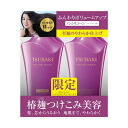 Limited Edition! TSUBAKI volume touch Shampoo & Conditioner Jumbo per set