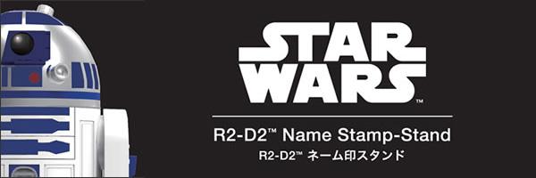 スターウォーズ R2-D2 スタンドネーム印発売