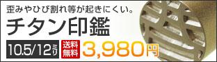 チタン印鑑 10.5/12ミリ