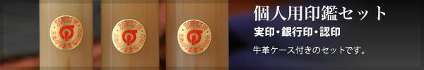 通販の西野工房/個人用印鑑セット(実印・銀行印・認印)