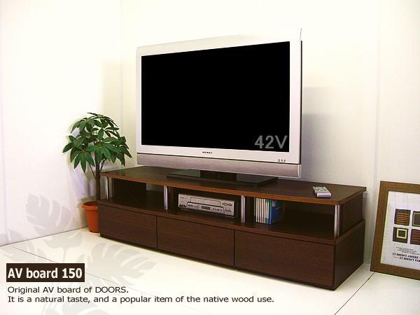 アクタス、カッシーナテイストのテレビボード/スタイリッシュ北欧スタイル/150ウォールナット