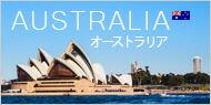 オーストラリアのお土産