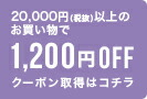 1200円OFFクーポン
