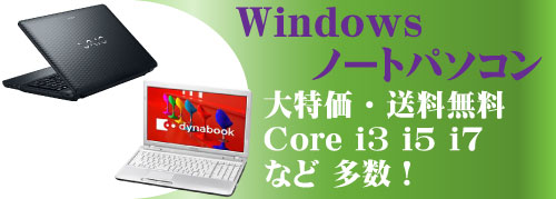 ��ťѥ����� �Ρ��ȥѥ����� Windows7 ����̵�� PC ��¥ѥ����� �ٻ��� ��� SONY �Х��� office ��ťΡ��� �ѥ����� ���η� i5 i7 i3 ����ƥ�