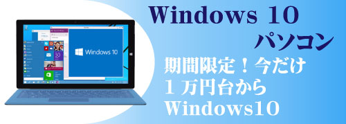 ��� ���ܶ� ��� �ѥ����� �Ρ��ȥѥ����� Windows7 ����̵�� PC ��¥ѥ����� Windows10 Windows 10 office �軻������ ������ ���Ҳ��