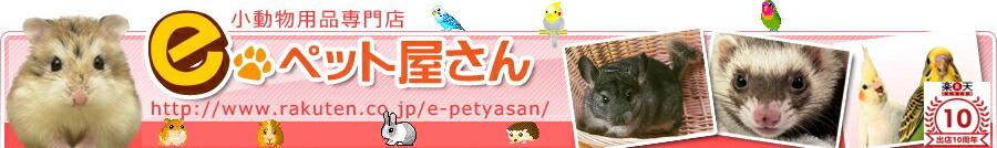 【楽天市場】e-ペット屋さん:ハムスター・リス・ウサギ・小鳥などの小動物用品専門店です!